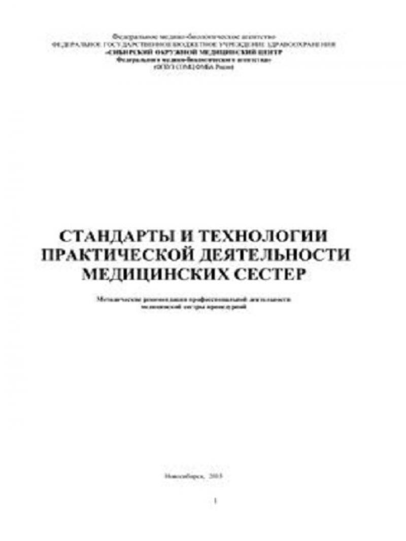 Должностная инструкция медицинской сестры кабинета трансфузионной терапии