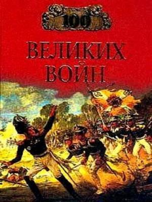 Опис книги: от издателя:самая тяжелая и кровопролитная война в истории человечества - вторая мировая