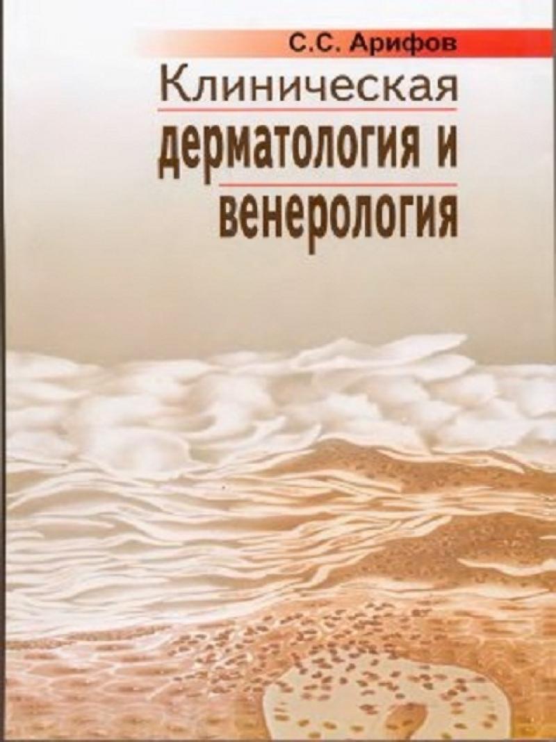 Atlas de dermatologia fotos 4